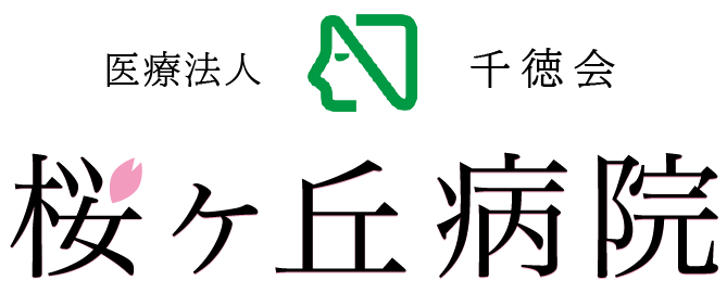 医療法人 千徳会 桜ヶ丘病院